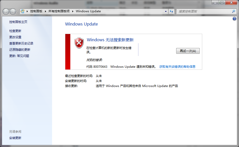 Windows Update无法使用