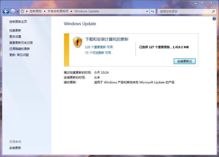Windows Update成功